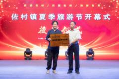 佐村镇夏季旅游节开幕式轰动浙江!