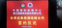 浙江国威保安公司携手中国国际救援中心,签订